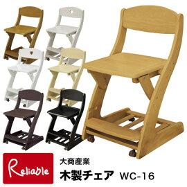 木製チェア 板座
