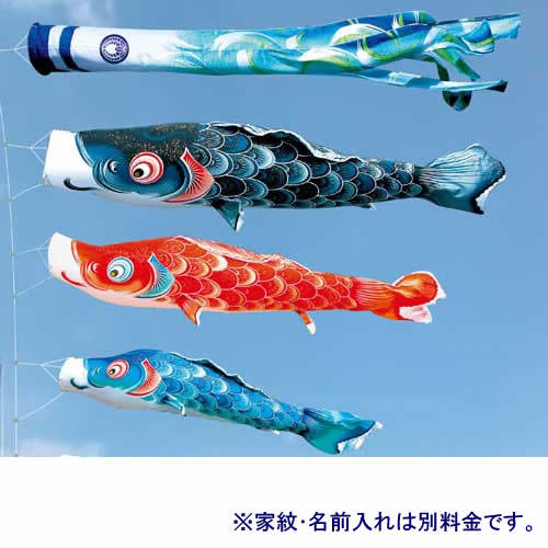 【送料無料】徳永鯉のぼり 風舞いロイヤルセット1.5m こいのぼり 五月 皐月 5月 こどもの日