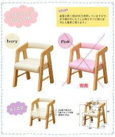 【ネイキッズ】キッズPVCチェア(肘付)KDC-2401NAKIDSねいきっず子供用椅子チェアー座椅子かわいい木製