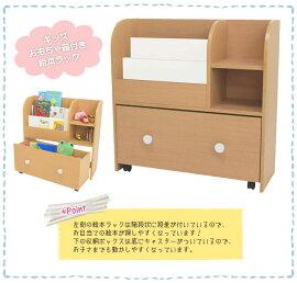 【ネイキッズ】おもちゃ箱付き絵本ラックNAKIDSねいきっず子供用収納付かわいい木製