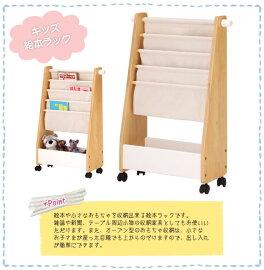 【ネイキッズ】キッズ絵本ラックKDR-2325NAKIDSねいきっず子供用収納付かわいい木製