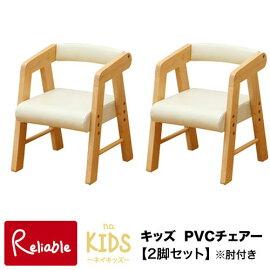 【送料無料】キッズPVCチェア(肘付)KDC-24012脚セットネイキッズアイボリーピンク/NAKIDSねいきっずキッズひじ付き肘掛子供用椅子チェアーチェア座椅子かわいい木製天然木レザー