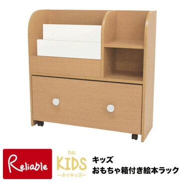 NAKIDS/ネイキッズ おもちゃ箱付き絵本ラック KDR-2140NA 市場株式会社【Y/S/147】