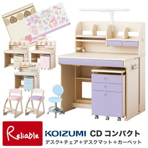 2017年度 コイズミ 学習机 CD COMPACT 女の子カラー デスク・...