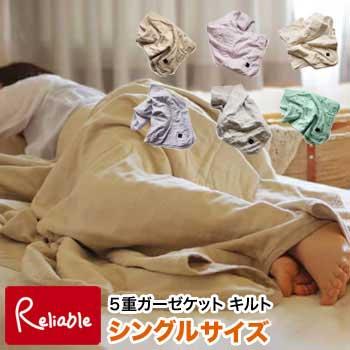 5重ガーゼキルトケット 【シングル 140×190cm】 ファブリックプラス Fabric plus 綿100% 日本製 【代引き不可】【68】