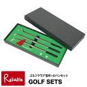 GOLFE SETS(ゴルフセット) ゴルフクラブ型ボールペンセットボールペンセット 3色 ゴルフ アイアン ドライバー パター ゴルフ好き 文房具 ステーショナリー プレゼント 景品 ギフト 父の日 バレンタイン