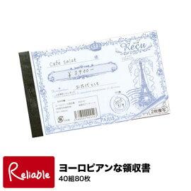 「ヨーロピアンな領収書」2枚複写40組80枚RYO-P2個性的でおしゃれな領収書カフェお花屋さん美容院サロン雑貨屋さんにおすすめ!東京アンティークオシャレヨーロピアン