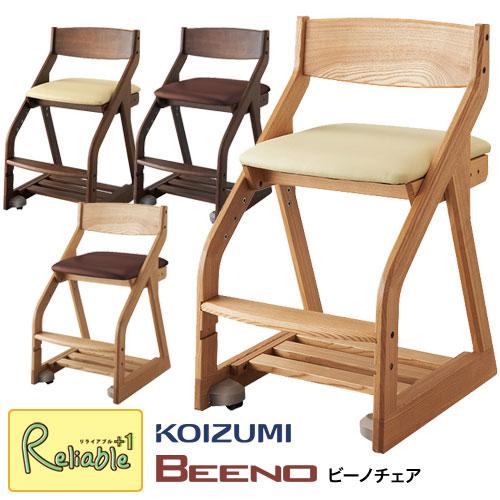 コイズミ ビーノ ビーノチェア 木製チェア BDC-45NSIV BD...
