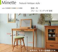 【送料無料】ミネット/MinetteスツールMNT-S33インテリアナチュラルアンティーク※デスク、ミラーは別売りです※カフェ一人暮らしカントリー調リビングダイニング椅子チェアチェアーアンティーク家具テーブル机