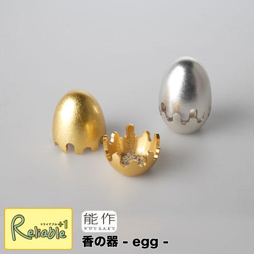 能作 香の器-egg-真鍮(銅60% 亜鉛40%) Design:大石 一慶 ケース入 のうさく ノウサ...