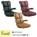スーパーソフトレザー座椅子 響(ひびき) 【YS-C1367HR ブラ...