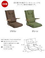 ポンプ肘式座椅子【YS-1075D】肘置き付き肘掛け付き肘付きブラウングリーン日本製折り畳み座椅子おりたたみ座椅子コンパクト座椅子収納ミヤタケ宮武製作所