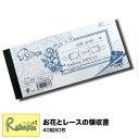 【ネコポスなら送料300円】「お花とレースの領収書」2枚複写40組80枚 RYO-FL2 東京アンティーク