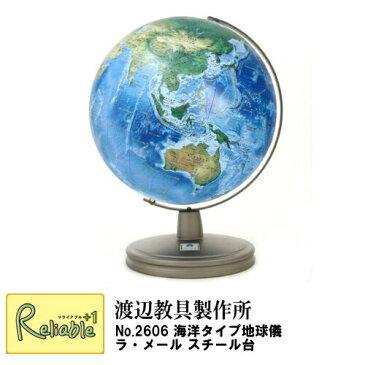 地球儀 「 No.2606 海洋タイプ地球儀 ラ・メール スチール台 」 球体26cm  渡辺教具 インテリア 入学祝 子供用 インテリア 卓上地球儀
