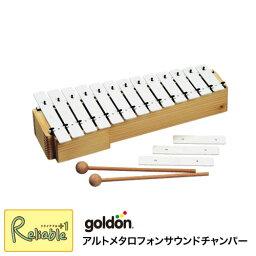 ※納期お問い合わせください※ アルトメタロフォンサウンドチャンパー 13音 Alto Metallophone Sound Champer GD11050 ゴールドン goldon 木琴 鉄琴 打楽器 木製 ナカノ