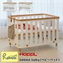 ベベッドベビー ベビーベッド bebed baby 【BB-BABY】 ホワイト ナチュラル ※マットレス別売り HOPPL ホップル 【168/200/150/200】