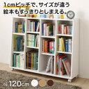 絵本棚【幅120】/絵本ラック ラック 子ども部屋 小さいすっきり収納 スリム シンプルデザイン 安全 安心 日本製 絵本のサイズに合わせて