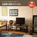 【送料無料】テレビボード【幅80】収納 レトロ ヴィンテージ カフェ ウッディ 木目 木の色 ブラウン シンプル 懐かしい