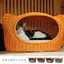 【クーポン配布中※期間限定】ラタンキティハウス/猫 猫用 ペット ベッド ベット おしゃれ おしゃれベッ...