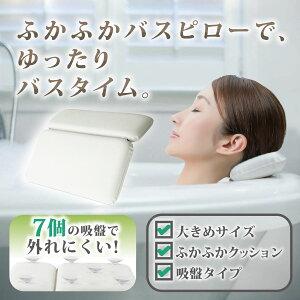 バスピロー お風呂 まくら 枕【ふかふかクッションで快適度UP!!】快眠枕 バスタブ 強力吸盤7個タイプ