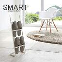 スリッパラックスマート【smart】ホワイト2295スリッパ置き玄関収納スリムシンプル