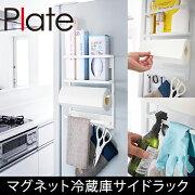 マグネット プレート ホワイト ホルダー キッチンペーパーホルダー スパイス スタンド キッチン スペース