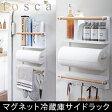 マグネット冷蔵庫サイドラック 【トスカ】 ホワイト 02901