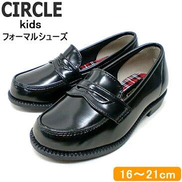 キッズ フォーマルシューズ CIRCLE サークル 20049 ローファー 子供靴 黒 男女兼用 男の子 女の子