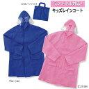 ランドセル対応レインコート レインコートと同色の収納バッグ付き ブルー/ピンク 子供用 キッズ 51312 kids