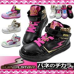 ダンスシューズ キッズ スーパースター バネのチカラ 女の子 SUPER STAR 19cm/20cm/21cm/22cm/2...