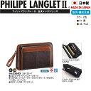 鞄 バッグ フィリップラングレー PHILIPE LANGLET 日本製 made in japan メンズ [25683] [横29×縦20×幅7 cm ] 合皮 セカンドバッグ