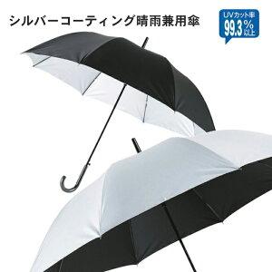 傘 日傘 UV加工 晴れ雨兼用 [33452] 日傘 雨 かさ カサ 雨傘 雨具 メンズ レディース 60cm