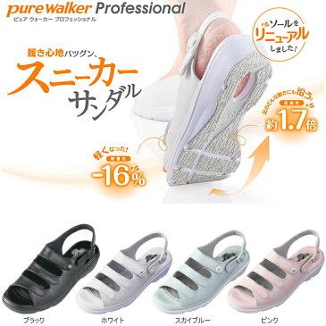 ナースサンダル ピュアウォーカー プロフェッショナル purewalker Professional [PW 8503]ナースサンダル オフィス シューズ 黒 白
