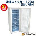 【 翌日発送 3年保証 送料無料 】 レマコム 業務用 冷凍...