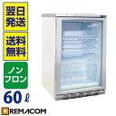 冷蔵ショーケース 60L 日本酒 一升瓶 冷蔵庫 RCS-60 業務用 小型 ガラス扉 ディスプレイ 冷蔵庫 静音 卓上 オフィスコンビニ 0〜+10℃ 一升品が最大6本収納! レマコム