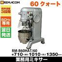 ミキサー 60クォート(60Hz専用) RM-B60HAT/60 レマコム 2