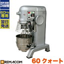 ミキサー 60クォート(60Hz専用) RM-B60HAT/60 レマコム 1