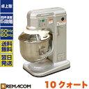 ミキサー 60クォート(60Hz専用) RM-B60HAT/60 レマコム