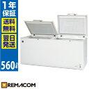 業務用 冷凍ストッカー 冷凍庫 560L 急速冷凍機能付 RRS-560 チェスト フリーザー 大容量 レマコム