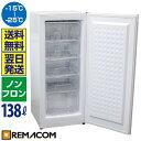 レマコム 業務用 冷凍ストッカー 冷凍庫 138L 前開き RRS-T138