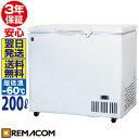 【 3年保証 送料無料 】 レマコム 超低温 冷凍ストッカー...