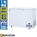 超低温 冷凍ストッカー -60℃ 冷凍庫 300L RSF-300MR 業務用 チェスト フリーザー 上開き マグロ 超低温 フリーザー レマコム
