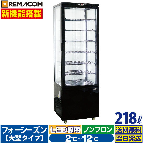 業務用厨房機器, 冷蔵ショーケース 4 218L R4G-218SLB LED 7 (6) 212