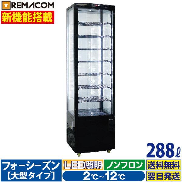 業務用厨房機器, 冷蔵ショーケース 4 288L R4G-288SLB LED 8 (7) 212