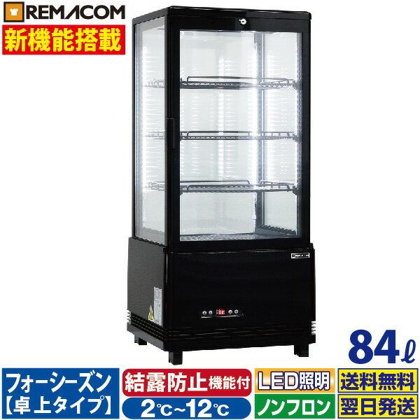 業務用厨房機器, 冷蔵ショーケース 4 84L R4G-84SLB LED 4 (3) 212