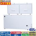 業務用 冷凍ストッカー フリーズブルシリーズ RCY-405 405L 冷凍庫 -20℃ 上開き チェスト フリーザー 大容量 ノンフロン 急速冷凍機能付 レマコム