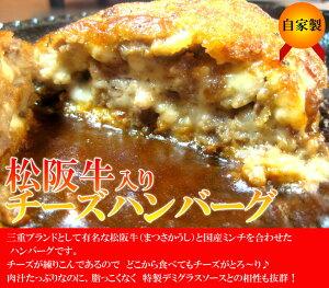 ふわっとジューシーなハンバーグと、とろけるチーズの食感が絶品レマン特製松阪牛入りチーズハ...