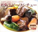じっくりゆっくり時間をかけた、最高級シチュー。松阪牛ビーフシチュー