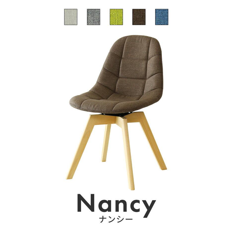 チェア 木目 おしゃれ 北欧 チェアー イス 椅子 いす ダイニング デザイナーズ デザイナーズチェア ナンシー ドリス 送料無料 父の日