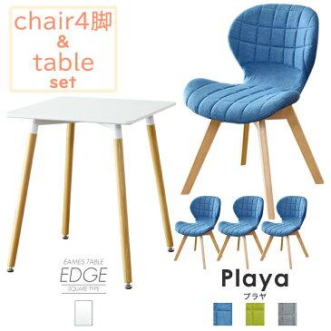 【クーポン20%オフ 5/9 20時- 22時】ダイニング テーブル チェア セット 北欧 椅子 4脚 木目 テーブル カフェテーブル 角型テーブル シンプル イームズ おしゃれ デザイナーズ プラヤ エッジ 引越し祝い 母の日